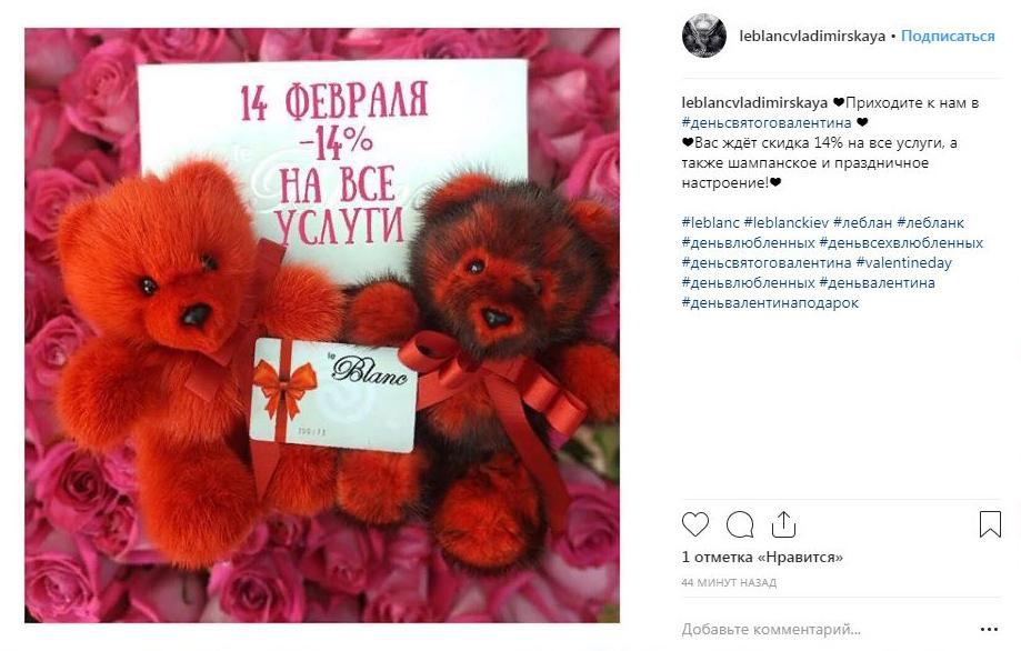 Кампания на День святого Валентина в Инстаграм 1