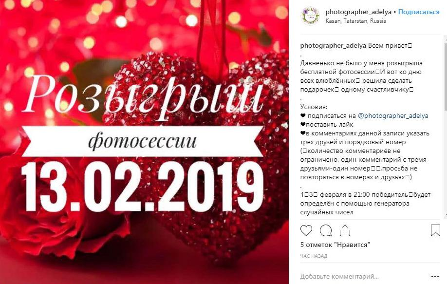 Кампания на День святого Валентина в Инстаграм 11