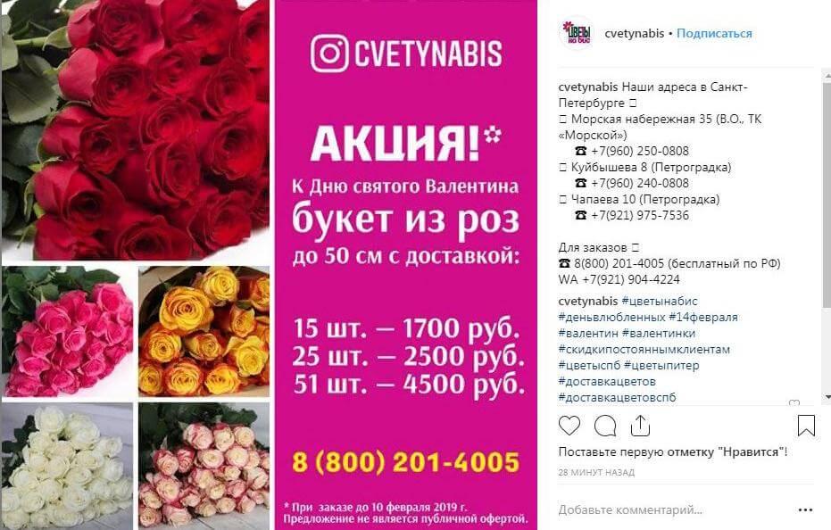 Кампания на День святого Валентина в Инстаграм 2