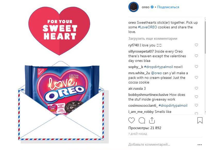 Кампания на День святого Валентина в Инстаграм 4