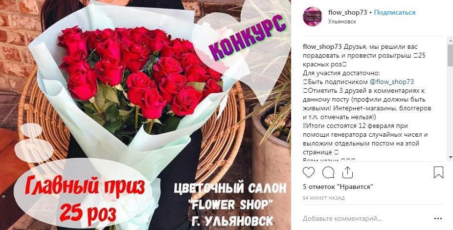 Кампания на День святого Валентина в Инстаграм 7
