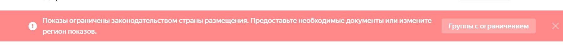 Ограничения Яндекса