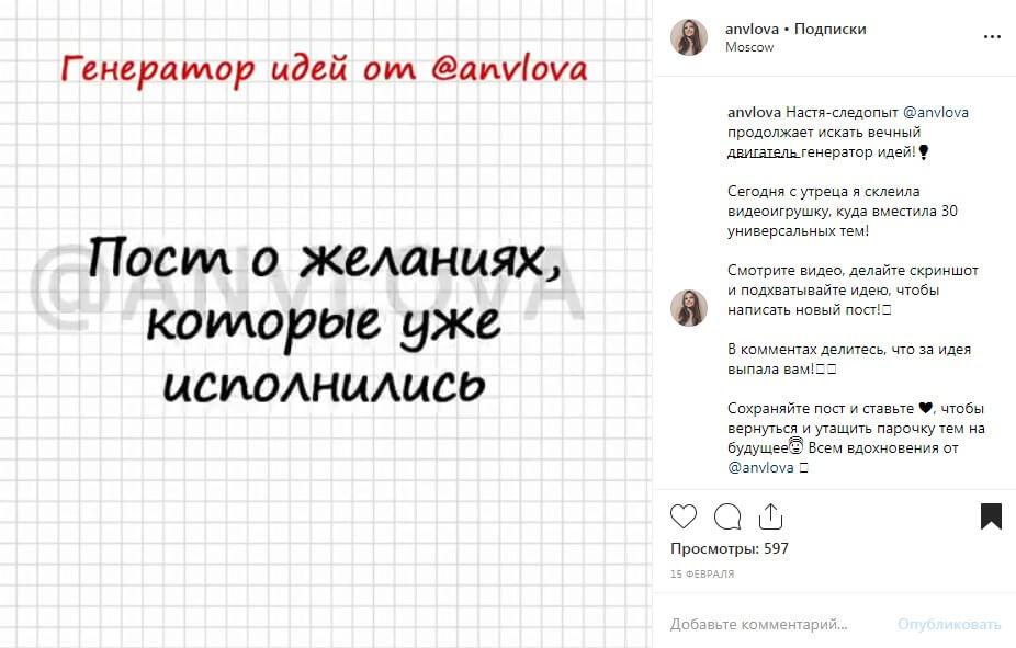 Интерактивный контент в Инстаграм-15