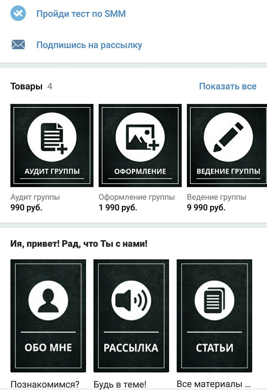 prilozheniya-i-vidzhety-vkontakte-s