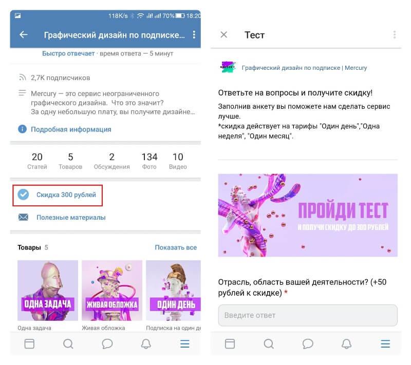 prilozheniya-i-vidzhety-vkontakte-anketa