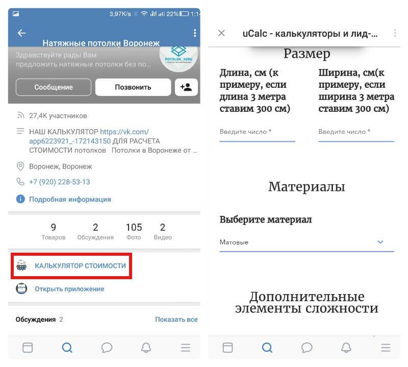 prilozheniya-i-vidzhety-vkontakte-kalc