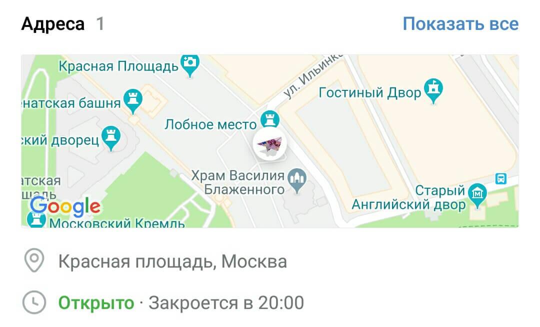 prilozheniya-i-vidzhety-vkontakte-karta