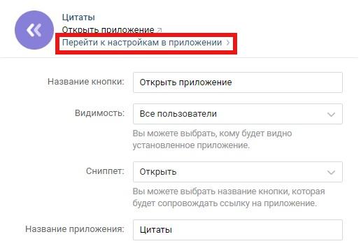 prilozheniya-i-vidzhety-vkontakte-nastroyki