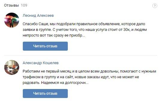 prilozheniya-i-vidzhety-vkontakte-otzivi