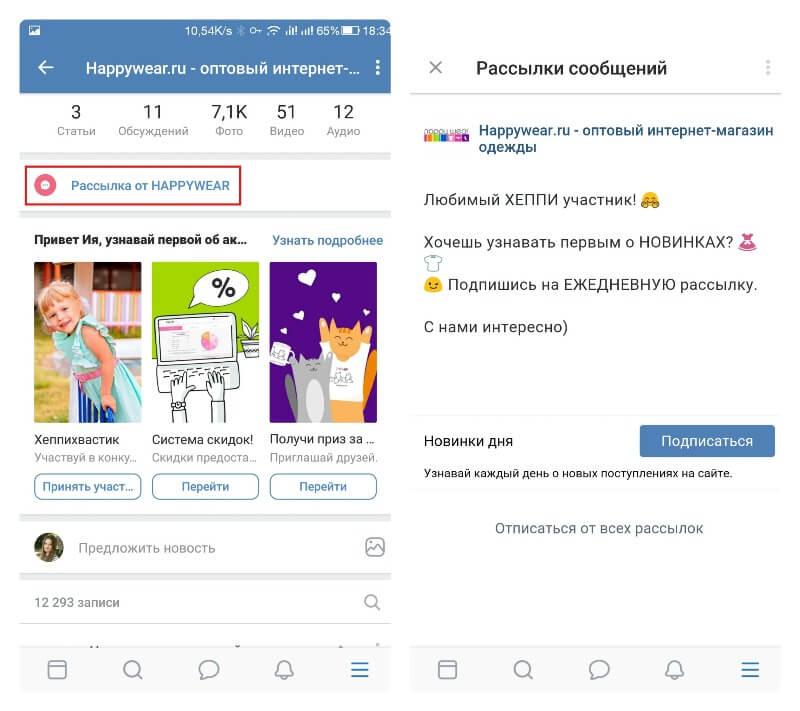 prilozheniya-i-vidzhety-vkontakte-rassilka