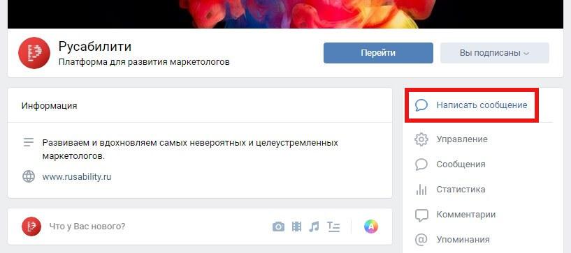 prilozheniya-i-vidzhety-vkontakte-soobsheniya