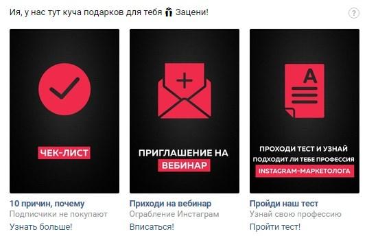 prilozheniya-i-vidzhety-vkontakte-spez