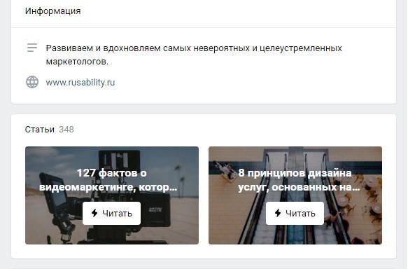 prilozheniya-i-vidzhety-vkontakte-stati