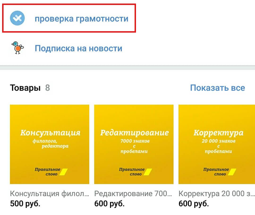 prilozheniya-i-vidzhety-vkontakte-test