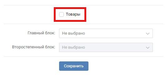 prilozheniya-i-vidzhety-vkontakte-tovar