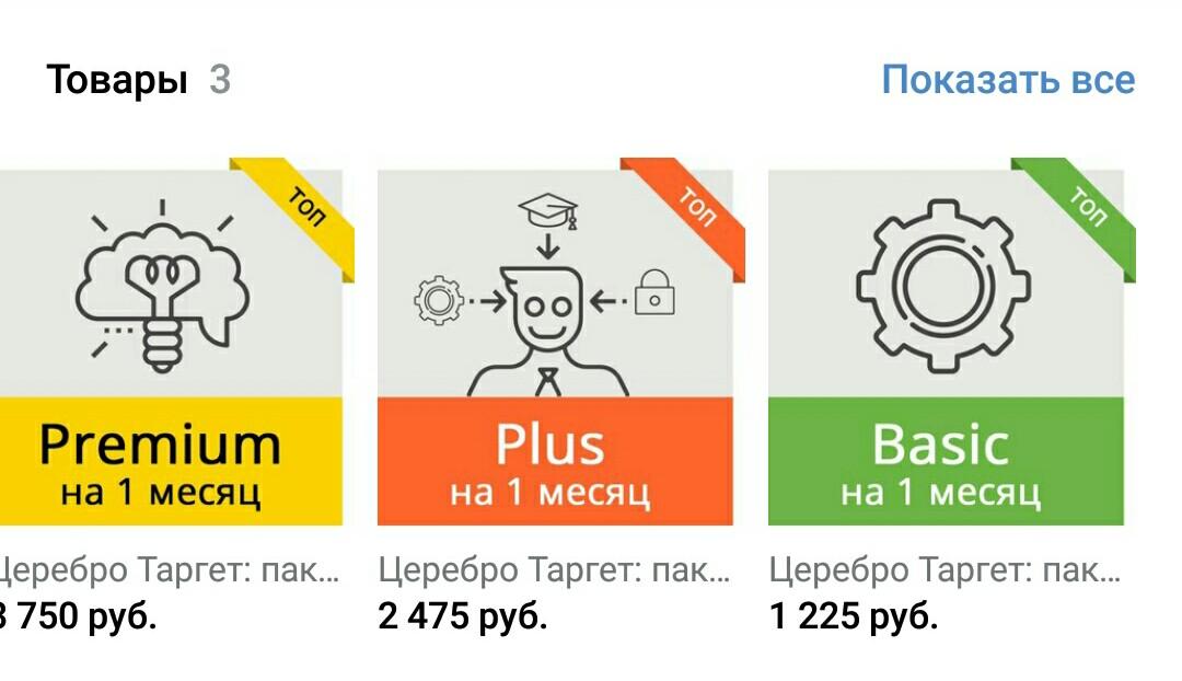 prilozheniya-i-vidzhety-vkontakte-tovari