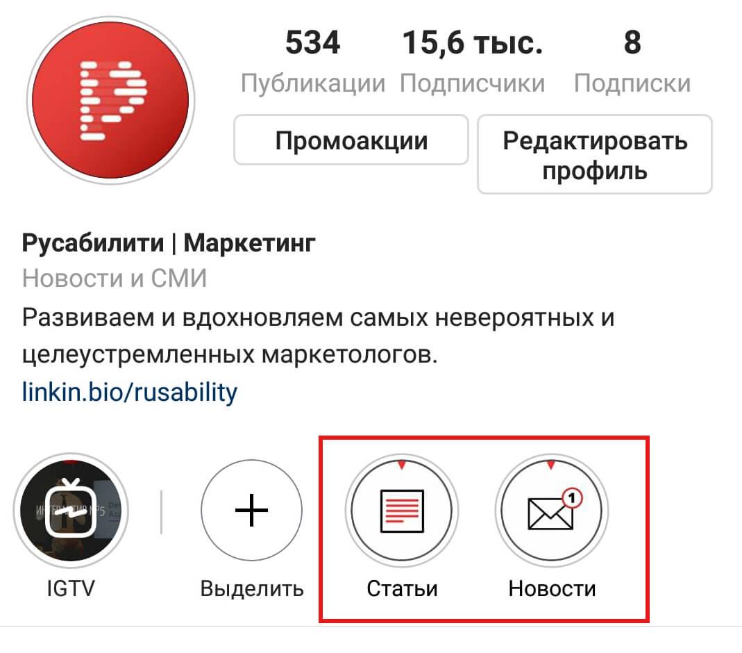 kak-dobavit-ssylku-v-instagram-9-sposobov-10