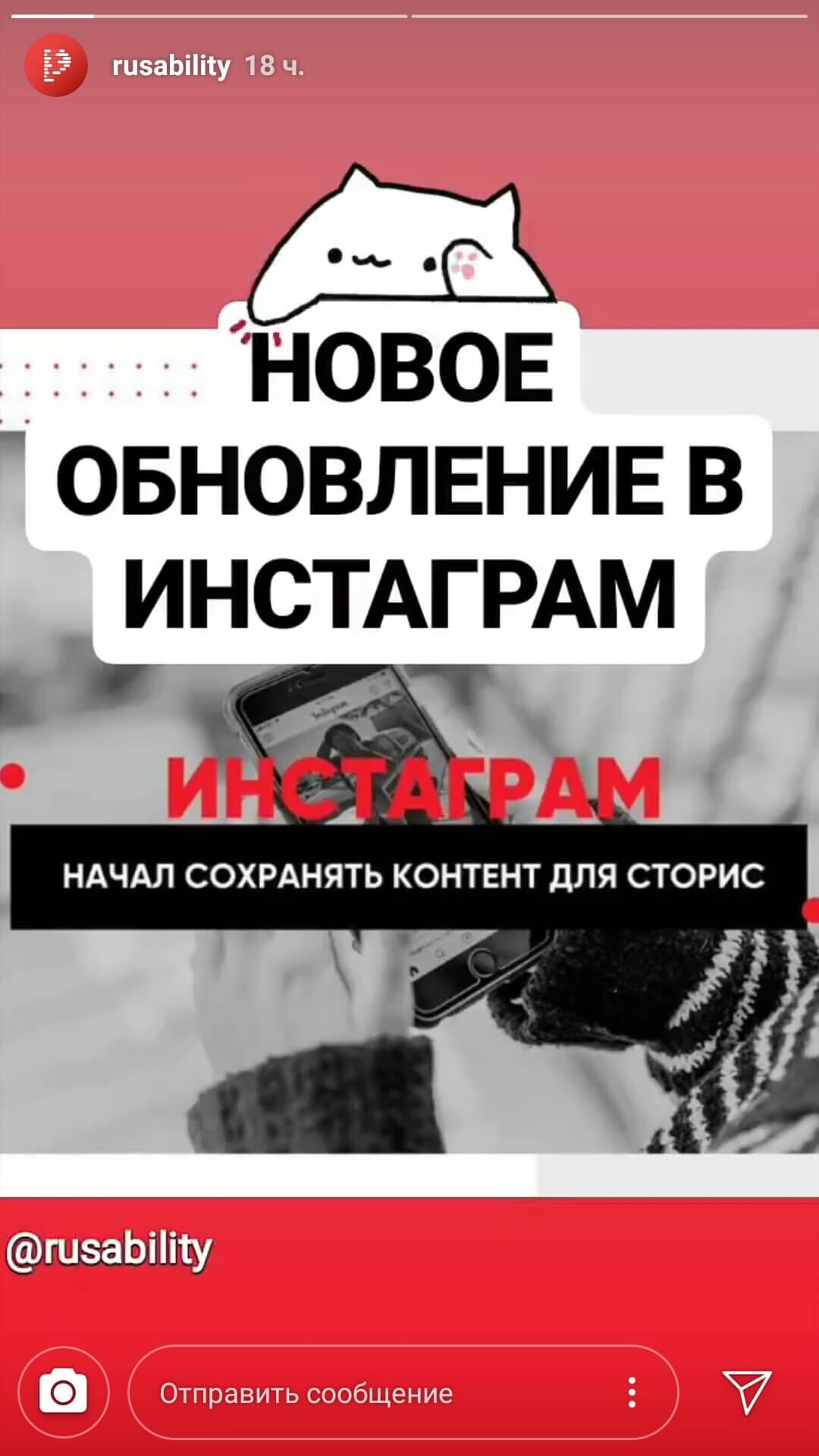 kak-dobavit-ssylku-v-instagram-9-sposobov-11