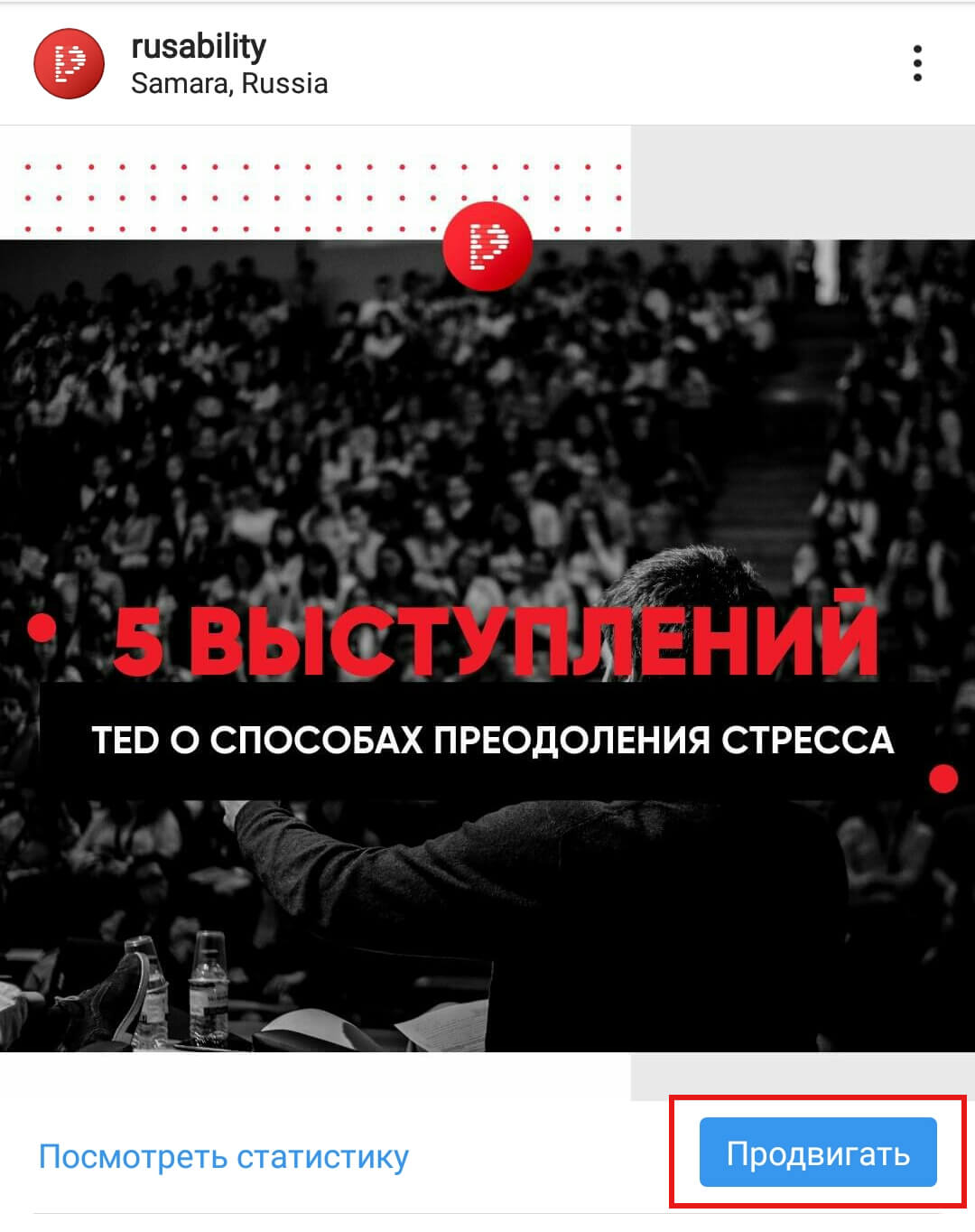 kak-dobavit-ssylku-v-instagram-9-sposobov-13