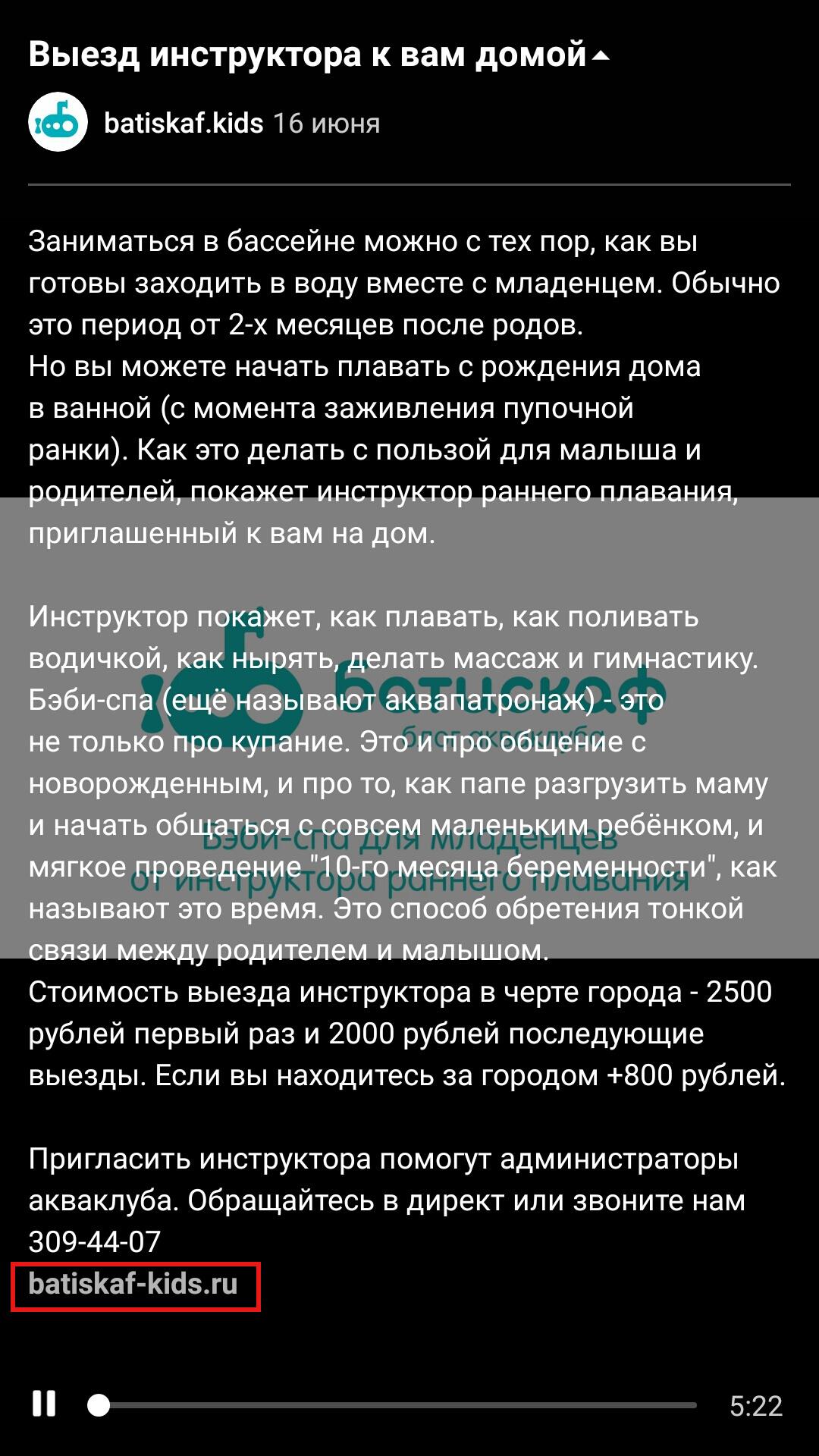 kak-dobavit-ssylku-v-instagram-9-sposobov-16