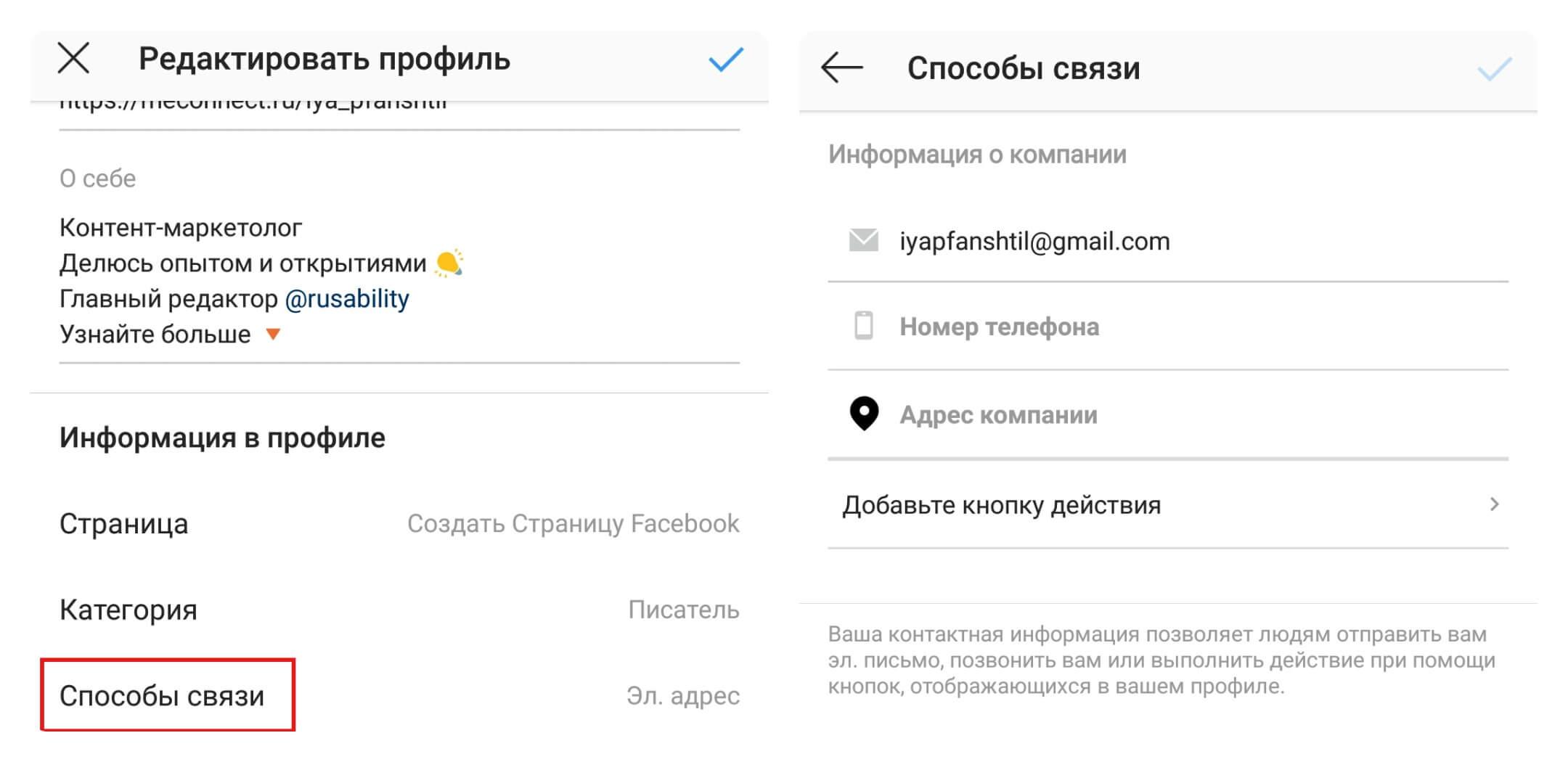 kak-dobavit-ssylku-v-instagram-9-sposobov-3