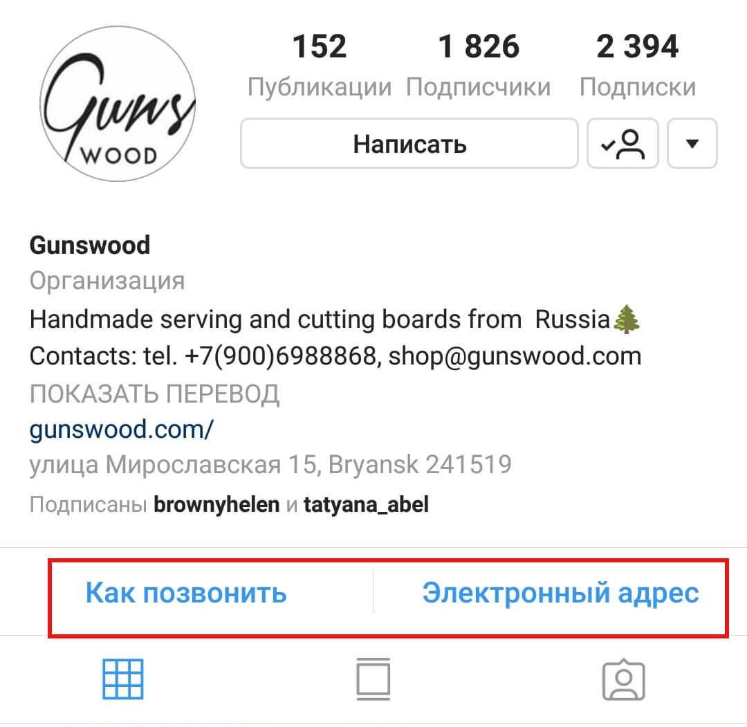 kak-dobavit-ssylku-v-instagram-9-sposobov-5