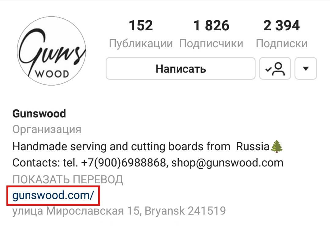 kak-dobavit-ssylku-v-instagram-9-sposobov-6