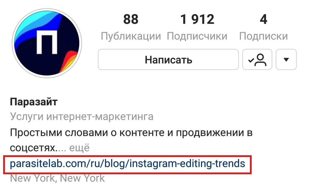 kak-dobavit-ssylku-v-instagram-9-sposobov-7