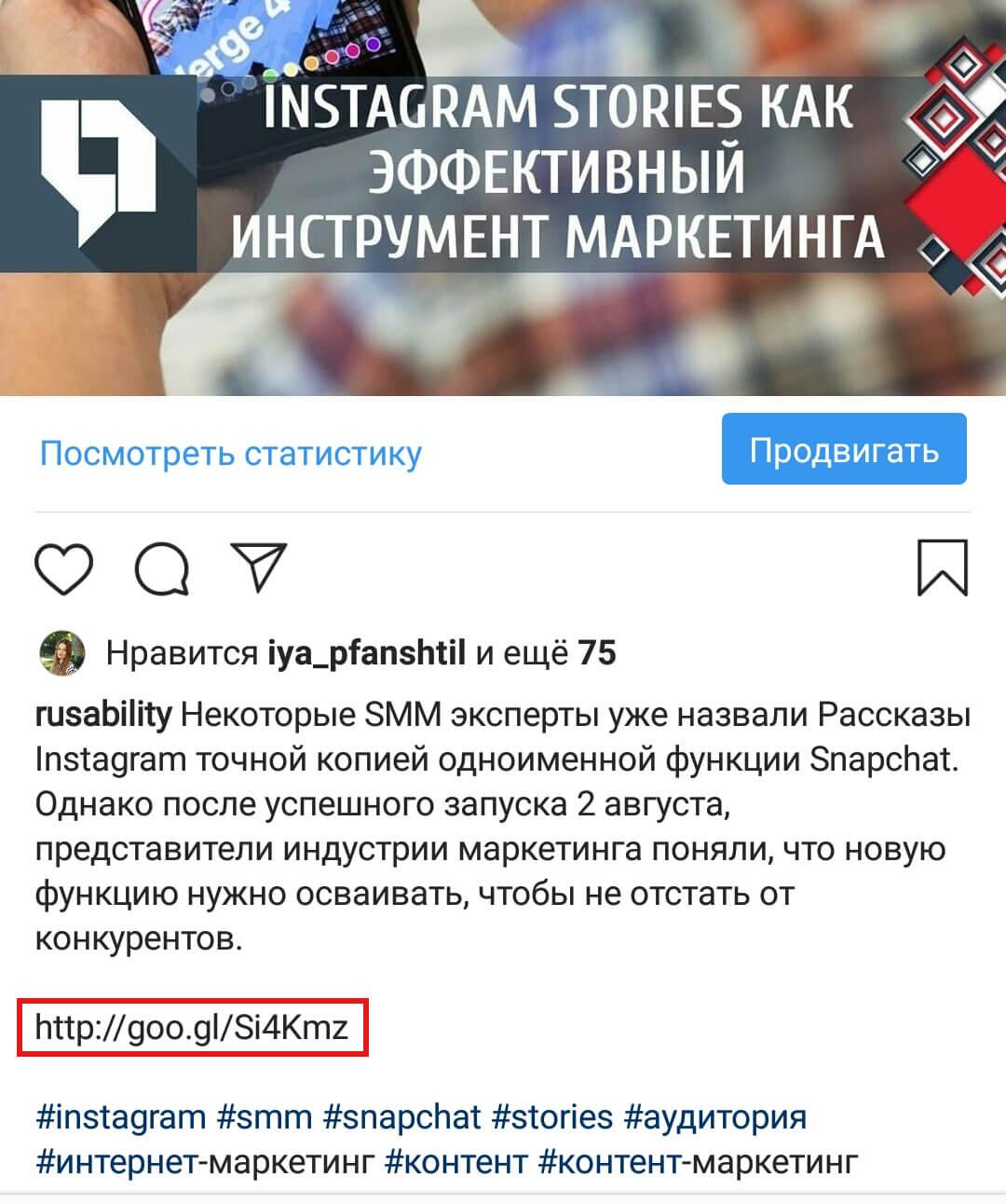 kak-dobavit-ssylku-v-instagram-9-sposobov-8
