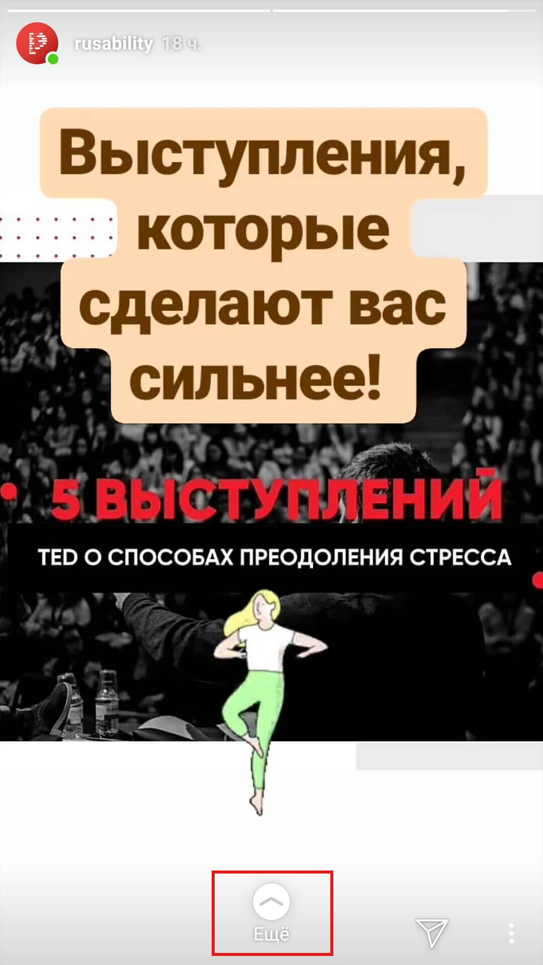 kak-dobavit-ssylku-v-instagram-9-sposobov-9