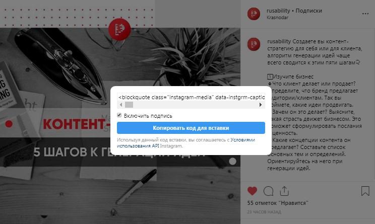 Как сделать репост в Инстаграм веб2