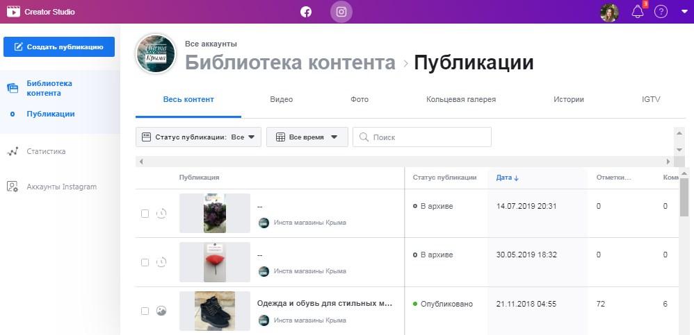 Creator Studio для Инстаграм