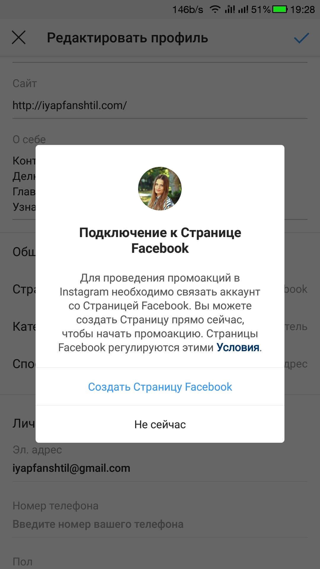 Подключение к Facebook через Инстаграм