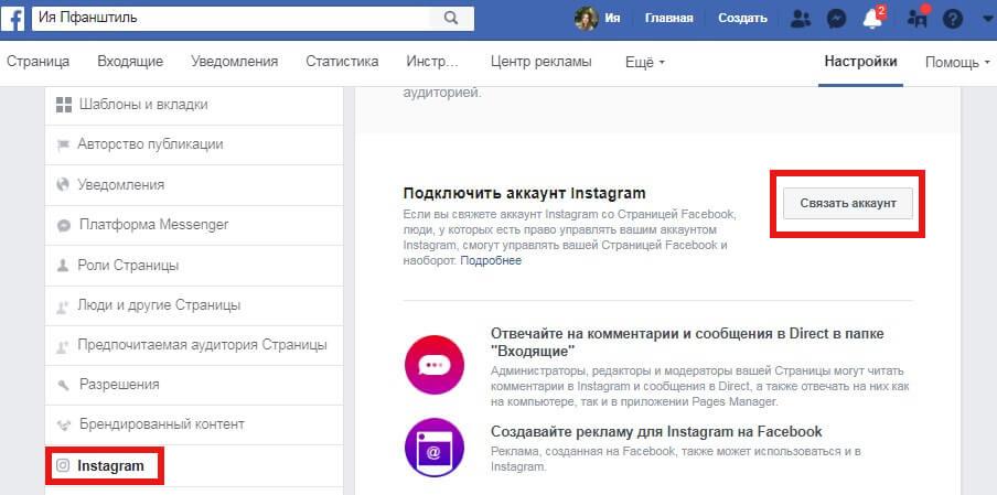 Связать аккаунты в Инстаграм и Facebook