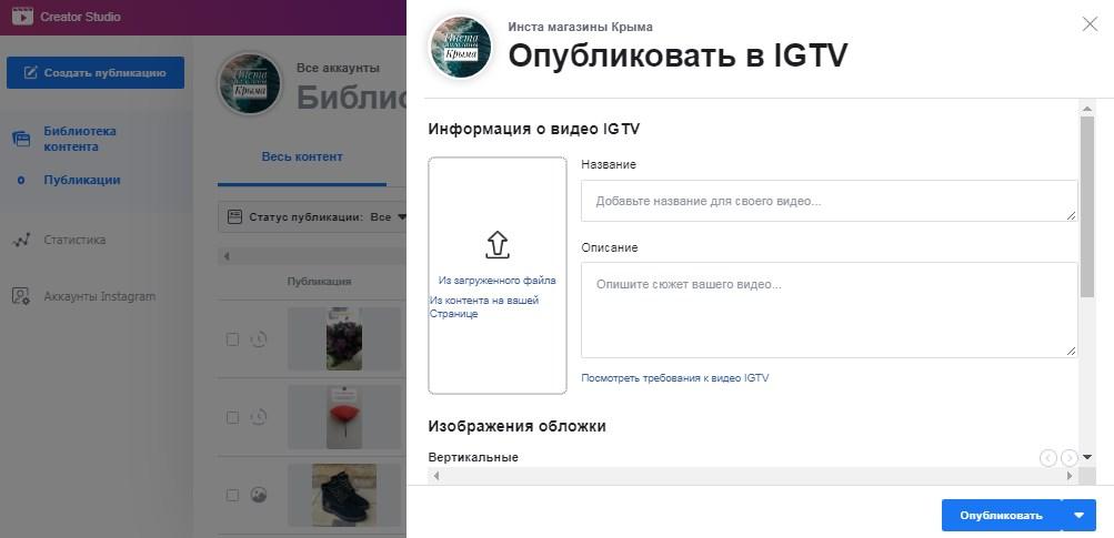 Загрузить IGTV видео в Инстаграм с компьютера