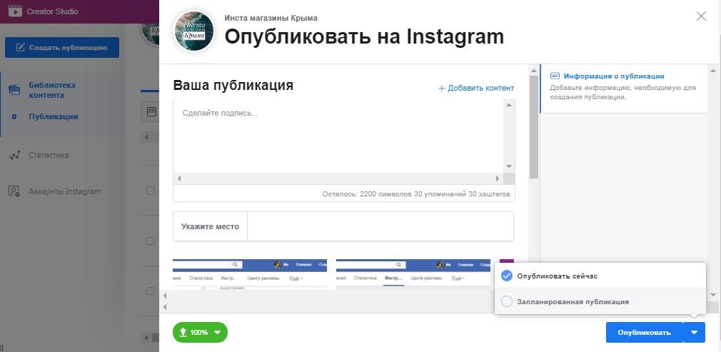 Загрузить пост в Инстаграм с компьютера