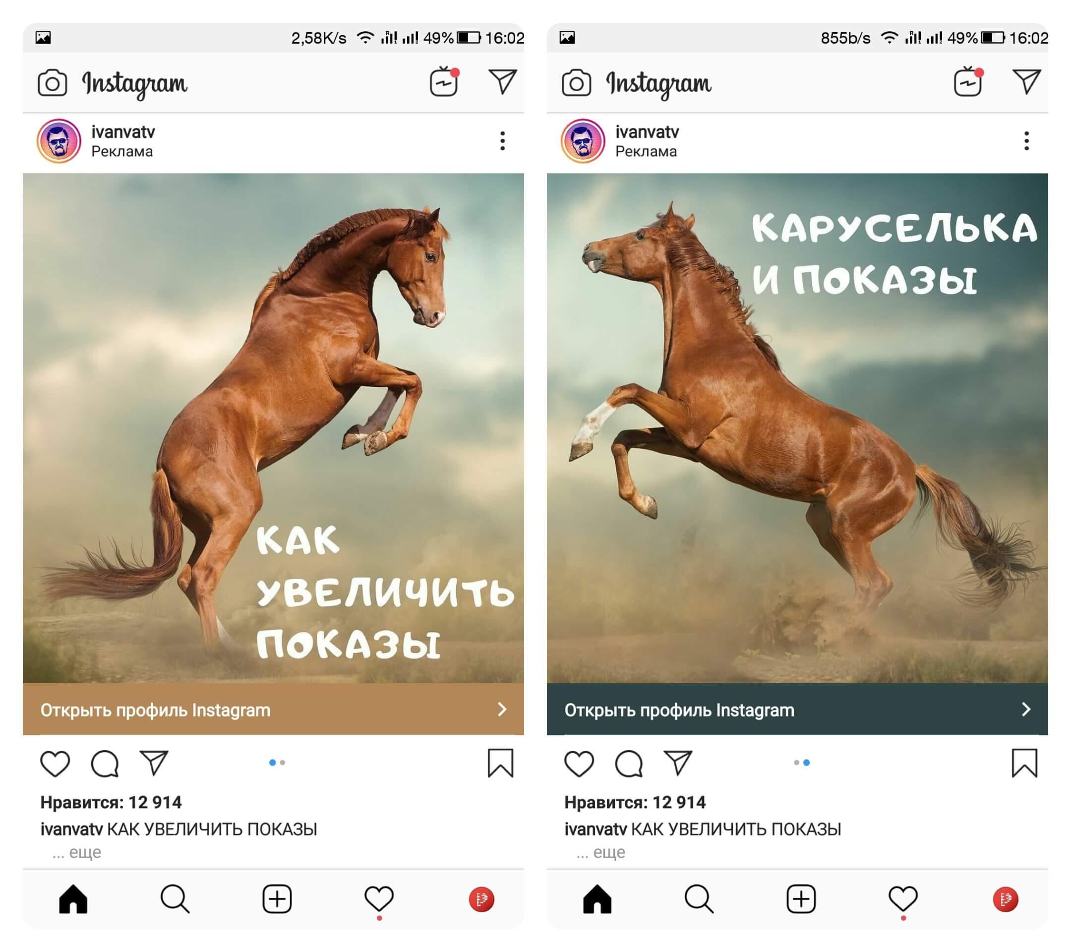Реклама карусель в Инстаграм