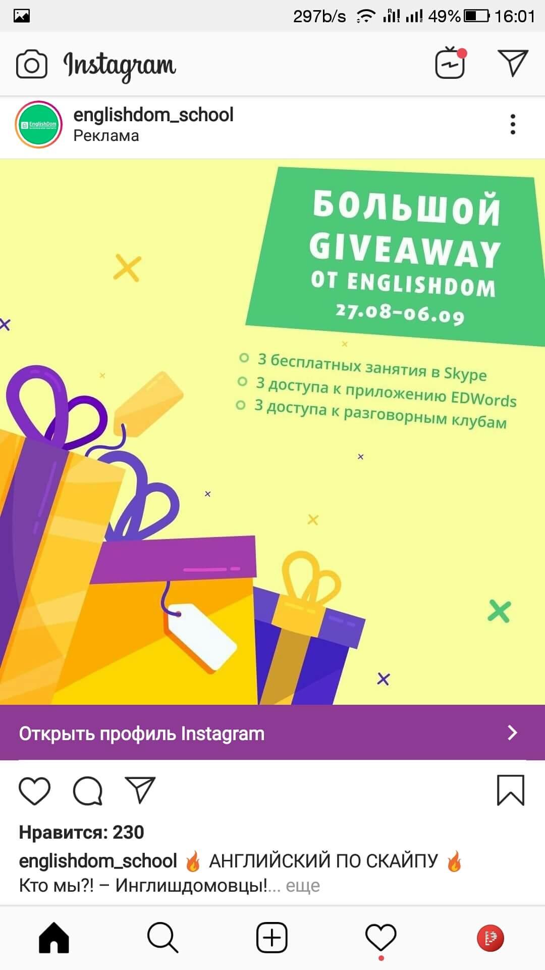 Реклама с фото в Инстаграм