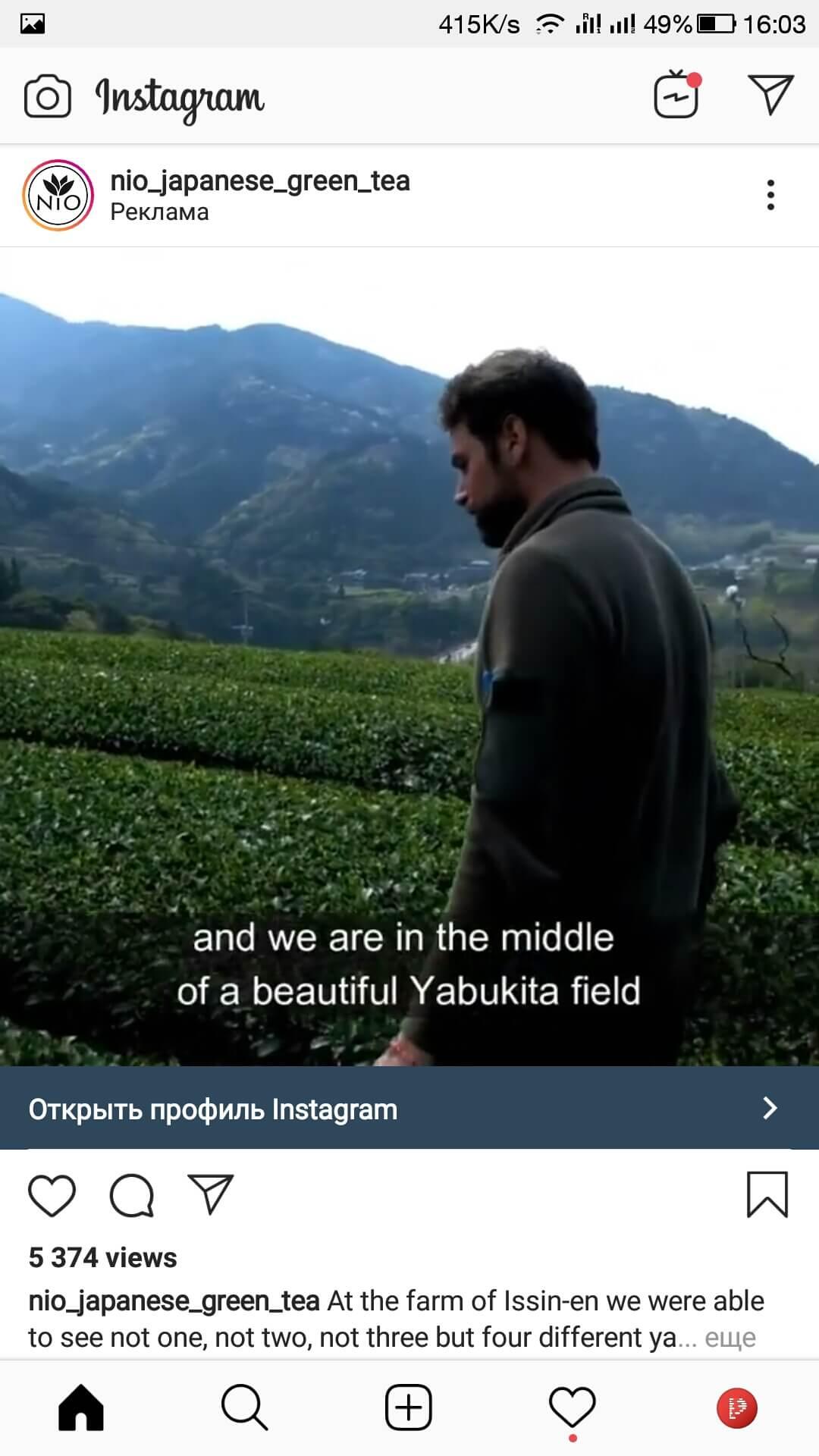 Реклама с видео в Инстаграм