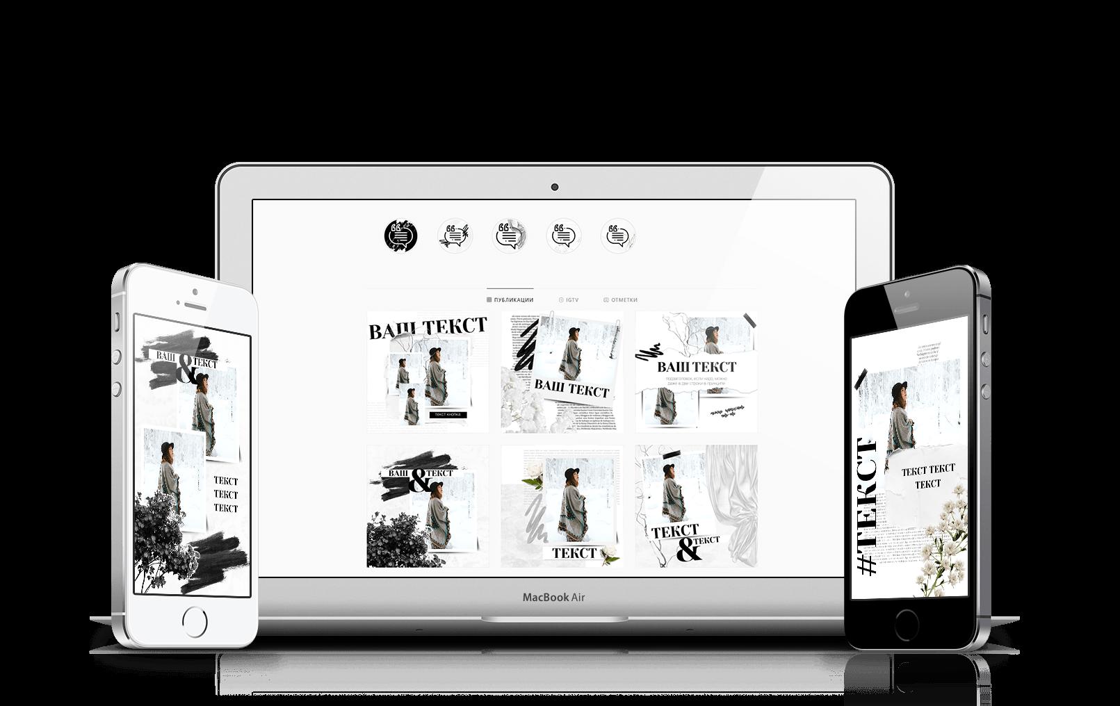 Шаблон для Инстаграм Фэшн - посты, сторис и иконки - Русабилити