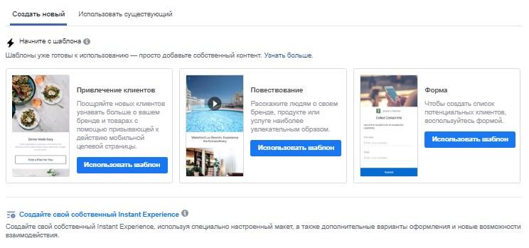 Шаблоны подборок для рекламы в Инстаграм