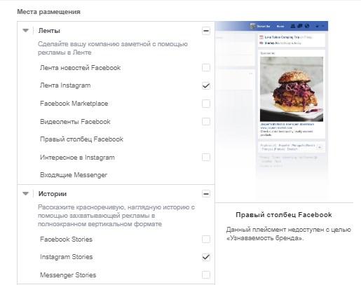 Выбор площадок для размещения рекламы Инстаграм
