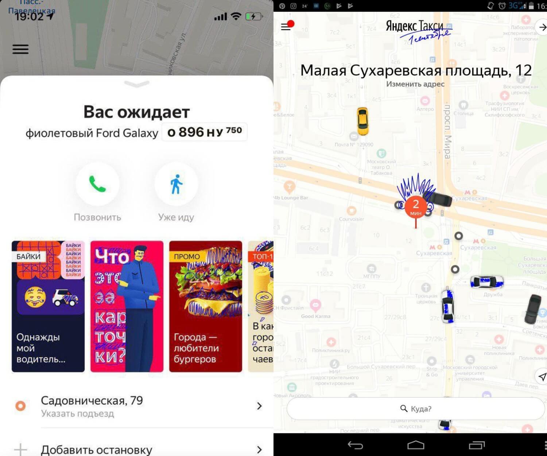 Яндекс такси 1 сентября