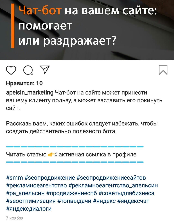 Разделители в тексте Инстаграм