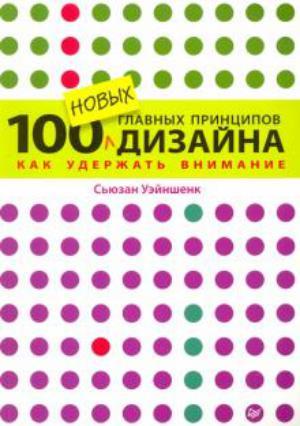 «100 главных принципов дизайна» - Сьюзан Уэйншенк