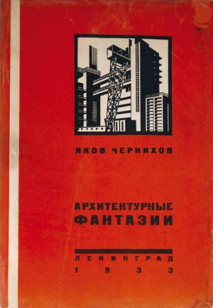 «Архитектурные фантазии. 101 композиция» - Яков Чернихов