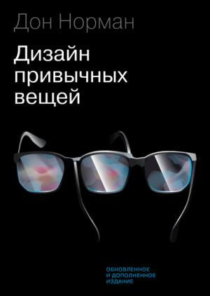«Дизайн привычных вещей» - Дональд Норман