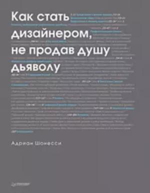 «Как стать дизайнером, не продав душу дьяволу» - Адриан Шонесси