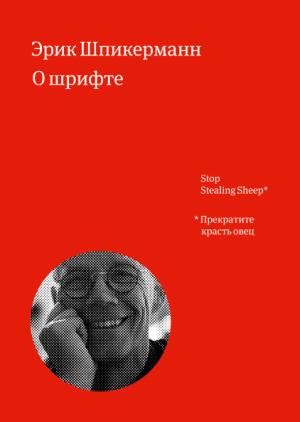 «О шрифте» - Эрик Шпикерманн