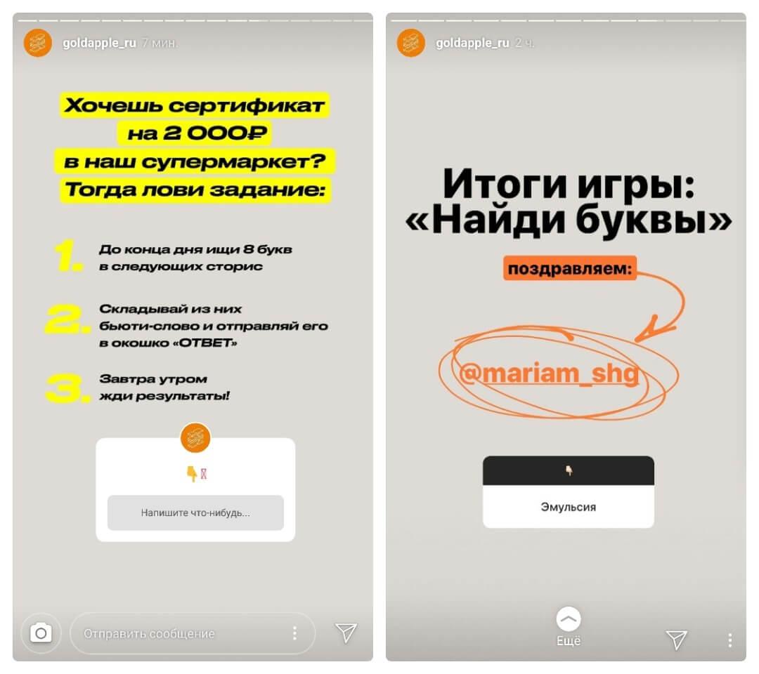 Идеи для стикера Вопросы в Инстаграм спрячьте в фреймах буквы или предметы